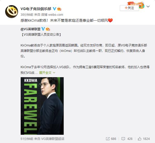Gấu mẹ kkOma bất ngờ chia tay Vici Gaming chỉ sau 1 năm, fan lập tức kêu gọi: Xin hãy trở về, T1 cần anh - Ảnh 1.