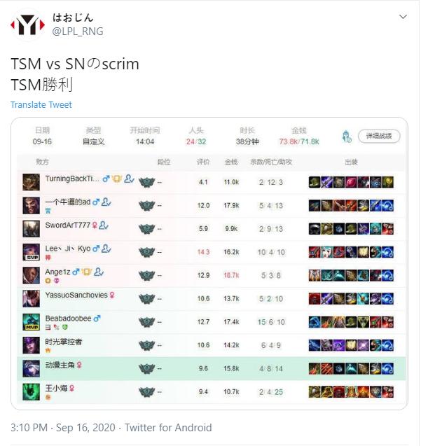 Kết quả đấu tập của Suning lại bị rò rỉ, SofM gánh team cực mạnh nhưng cả đội vẫn thua TSM trước thềm CKTG 2020 - Ảnh 1.