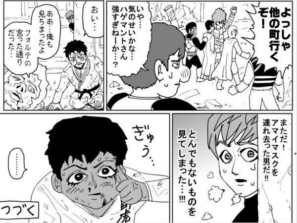 Ngày càng có nhiều người nhận ra sức mạnh vô địch của Saitama trong Webcomic One Punch Man - Ảnh 2.