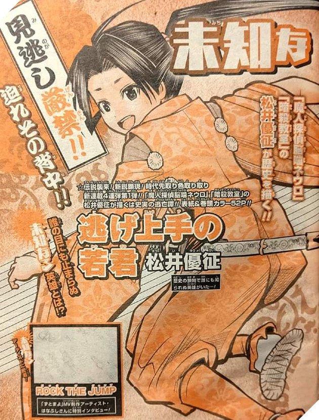 Weekly Shonen Jump công bố 4 manga chưa bóc tem ra mắt đầu năm 2021, toàn tác giả nổi tiếng - Ảnh 1.