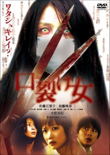 Truyền thuyết đô thị Nhật Bản: Người đàn bà đeo khẩu trang ám ảnh trẻ con với câu hỏi Ta có đẹp không? và câu trả lời định đoạt số phận nạn nhân - Ảnh 3.