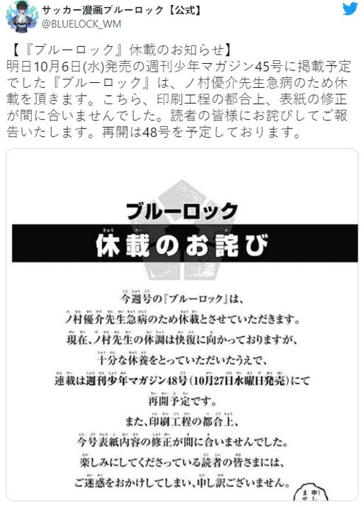 Thêm manga Blue Lock bị gián đoạn do sức khỏe của họa sĩ Yusuke Nomura, 2021 chuẩn năm vận hạn của các mangaka - Ảnh 2.