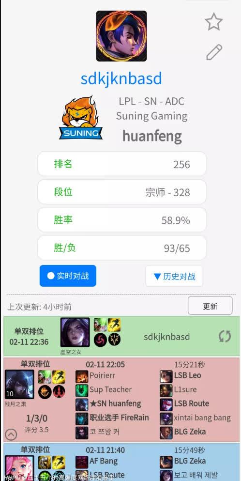 Try-hard xuyên Giao thừa, Huanfeng khiến cộng đồng cảm phục vì ý chí quyết tâm mạnh mẽ - Ảnh 1.