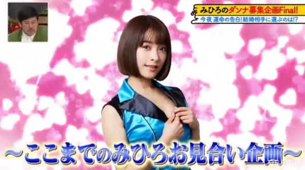 Cựu diễn viên 18+ Nhật Bản gây bất ngờ khi tuyển người yêu qua mạng, tổ chức cả thi tài để chọn chồng - Ảnh 3.