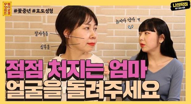 Giới trẻ Hàn Quốc dẫn phụ huynh đi phẫu thuật thẩm mỹ để báo hiếu - Ảnh 4.
