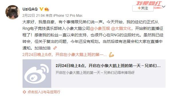 Uzi và RNG chính thức chia tay sau gần 1 thập kỷ, tin đồn gia nhập IG sắp trở thành hiện thực? - Ảnh 2.