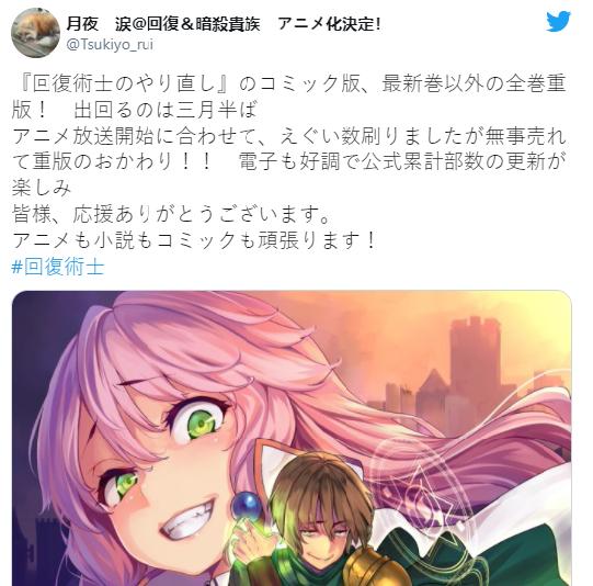 Dù phần anime bị ném đá tơi tả nhưng doanh số manga của Redo Of Healer lại tăng mạnh - Ảnh 1.