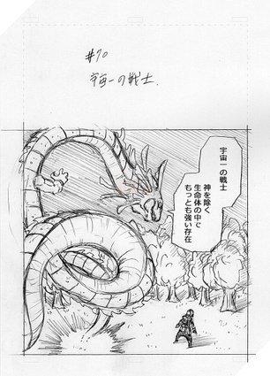 Spoil Dragon Ball Super chap 70: Cầu được ước thấy, Granola trở thành chiến binh mạnh nhất vũ trụ - Ảnh 1.