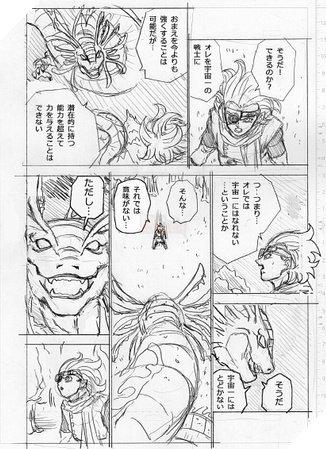 Spoil Dragon Ball Super chap 70: Cầu được ước thấy, Granola trở thành chiến binh mạnh nhất vũ trụ - Ảnh 2.