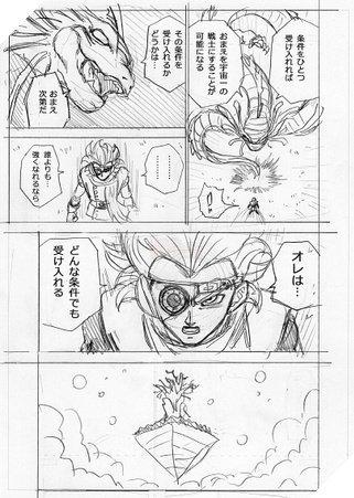 Spoil Dragon Ball Super chap 70: Cầu được ước thấy, Granola trở thành chiến binh mạnh nhất vũ trụ - Ảnh 3.