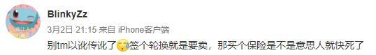 Đại diện Suning phủ nhận tin đồn bán Bin, cộng đồng lại mỉa mai: Chẳng qua chưa được giá thôi - Ảnh 2.