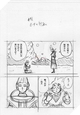 Spoil Dragon Ball Super chap 71: Whis huấn luyện con cưng Goku cấp tốc, chuẩn bị ứng chiến với Granola - Ảnh 1.