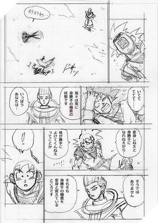 Spoil Dragon Ball Super chap 71: Whis huấn luyện con cưng Goku cấp tốc, chuẩn bị ứng chiến với Granola - Ảnh 3.