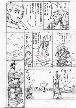 Spoil Dragon Ball Super chap 71: Whis huấn luyện con cưng Goku cấp tốc, chuẩn bị ứng chiến với Granola - Ảnh 6.