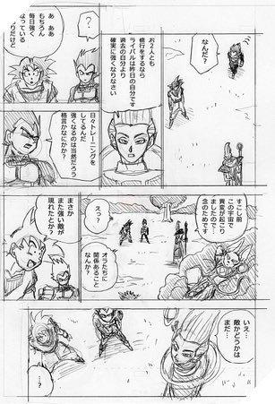 Spoil Dragon Ball Super chap 71: Whis huấn luyện con cưng Goku cấp tốc, chuẩn bị ứng chiến với Granola - Ảnh 7.