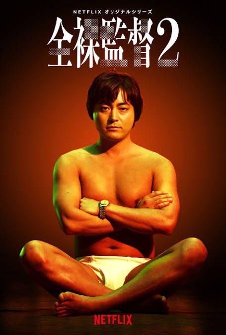 Phim kể về ông tổ ngành 18+ chốt ngày ra phần 2 chính thức, dân tình đồn đoán Yui Hatano sẽ có suất? - Ảnh 1.