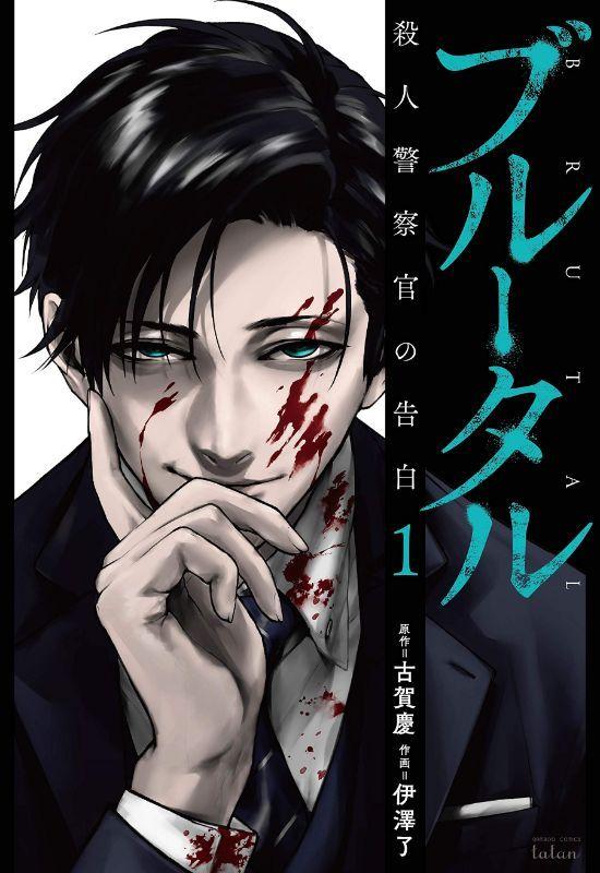 Top 5 manga báo thù tàn nhẫn chẳng thua kém gì The Girl From Nowhere, Bí Ngô Cuống Sát là cái tên nhiều người yêu thích - Ảnh 1.