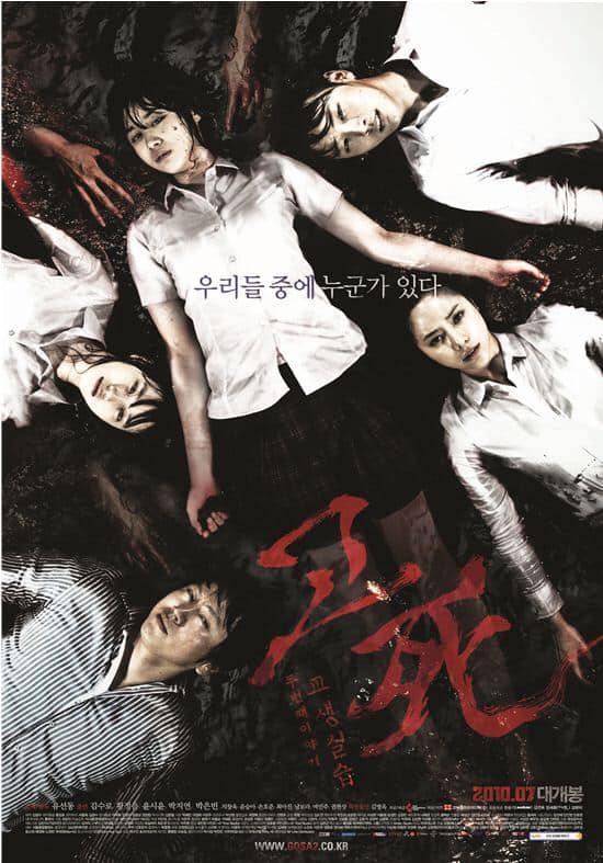 9 phim kinh dị Hàn Quốc xem xong hết dám ngủ một mình vì quá ám ảnh - Ảnh 5.