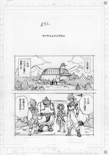 Spoil Dragon Ball Super chap 72: Hé lộ 7 trang bản thảo, Granola bắt đầu tấn công Goku và Vegeta - Ảnh 1.