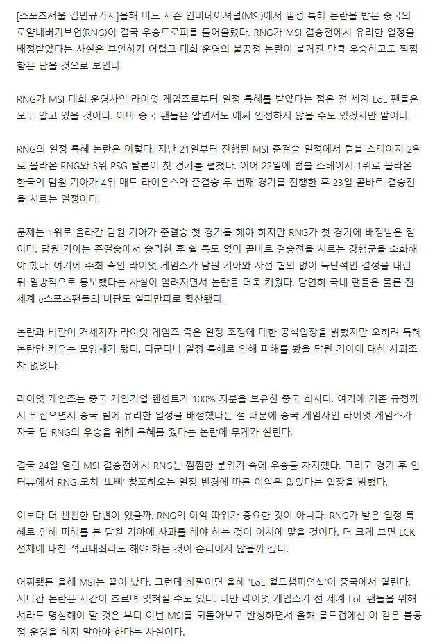 Truyền thông Hàn Quốc chỉ trích HLV RNG trơ trẽn, ám chỉ Riot thiên vị trắng trợn LPL sau thất bại tại MSI - Ảnh 1.