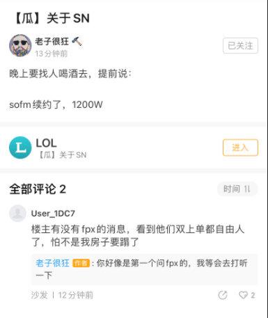 Cựu tuyển thủ IG tiết lộ: Các tuyển thủ ngôi sao của những đội mạnh như Suning đều có mức lương xấp xỉ 36 tỷ - Ảnh 3.