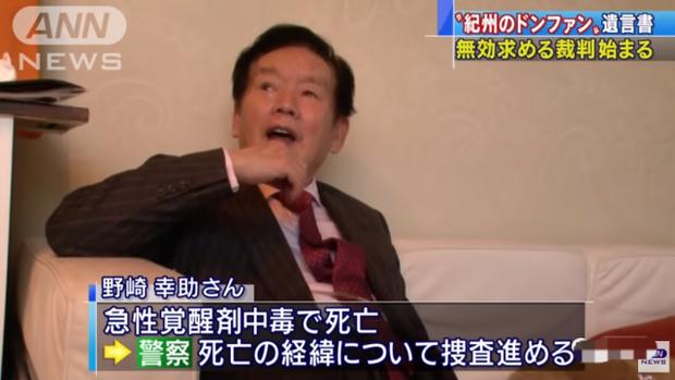 Cái kết đắng của đại gia kết hôn với diễn viên 18+ Nhật Bản: Bị cô vợ kém 55 tuổi sát hại, 3 năm sau mới bị bắt - Ảnh 1.
