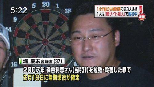 Rie Isogai: Vụ án xuất phát từ dark web Nhật Bản khiến người người sợ hãi - Ảnh 2.