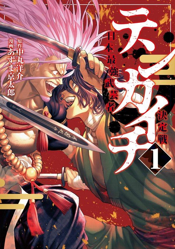 Giống Record Of Ragnarok, đây là 5 manga có toàn những trận chiến long trời lở đất giữa các nhân vật siêu mạnh - Ảnh 2.