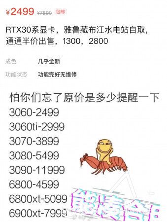 The RTX 3060 card was mercilessly released by Chinese farmers, the price was only 270 dollars - Photo 1.