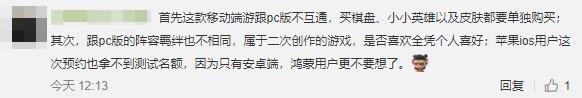 Tencent ra mắt Đấu Trường Chân Lý Mobile bản Trung Quốc, tái hiện lại Mùa 1 hoài niệm khiến cộng đồng game thủ xôn xao - Ảnh 12.