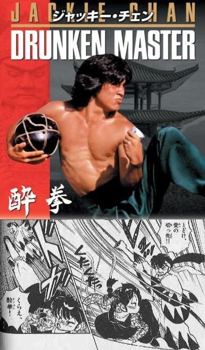 Thành Long không chỉ là biểu tượng võ thuật Trung Hoa mà còn là cảm hứng sáng tác cho nhiều mangaka nổi tiếng - Ảnh 2.