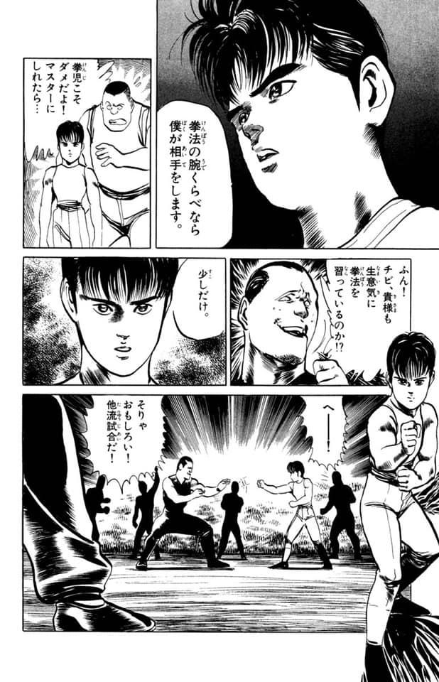 Thành Long không chỉ là biểu tượng võ thuật Trung Hoa mà còn là cảm hứng sáng tác cho nhiều mangaka nổi tiếng - Ảnh 4.