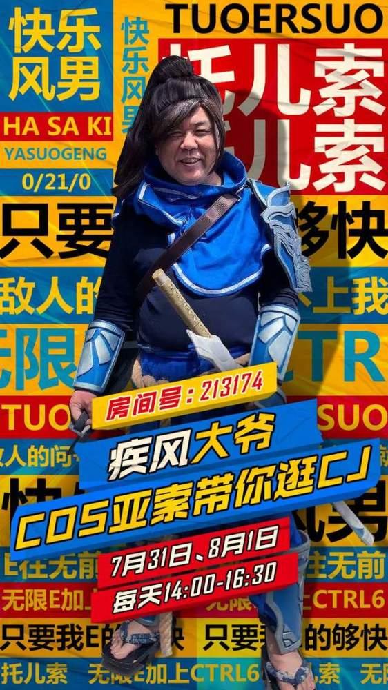 Hóa thân thành Yasuo phiên bản lowcost, nam streamer 60 tuổi bất ngờ nổi như cồn, được các hot-girl tới tấp làm quen - Ảnh 5.