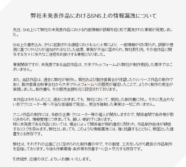 Đáp trả lời tố cáo trả công bèo bọt, đại diện studio sản xuất anime MAPPA hùng hồn tuyên bố Ở đây chúng tôi không làm thế - Ảnh 2.