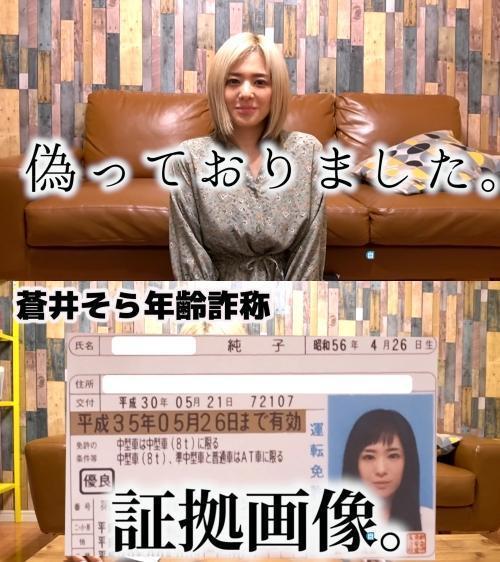 Thánh nữ phim 18 Sora Aoi bất ngờ tái xuất, livestream giữa đêm muộn, kể lại quy tắc của ngành ngầm thời mới debut - Ảnh 3.