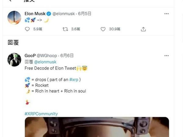 Elon Musk bị đồn quan tâm tới NFT của phim 18+, được mời gọi quay và sản xuất phim nóng với giá kỷ lục, gần 170 tỷ - Ảnh 2.