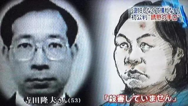 Vụ án góa phụ đen Nhật Bản: Khi con mồi là những người đàn ông giàu có độc thân - Ảnh 4.