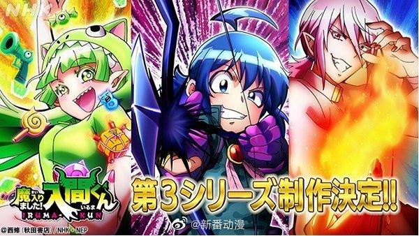 Tin tức anime: Vào Ma Giới Rồi Đấy Iruma sẽ có season 3, Date A Live IV trì hoãn phát hành sang năm 2022 - Ảnh 1.