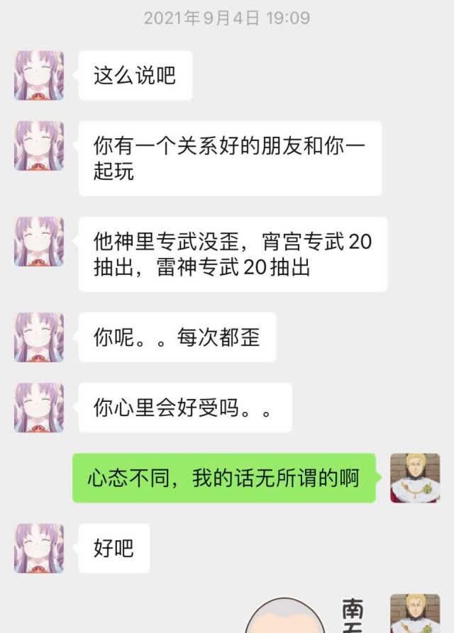 Lỡ gacha may mắn hơn người yêu, game thủ Genshin Impact bị bạn gái block thẳng mặt, cắt đứt liên lạc - Ảnh 3.
