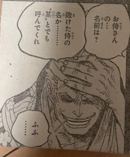 Spoil đầy đủ One Piece chap 1024: Kaido muốn bỏ đói con trai đến chết vì dám tự nhận mình là Oden - Ảnh 6.