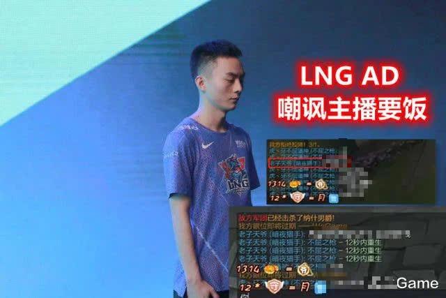 LMHT: Xạ thủ của LNG bị chỉ trích vì vừa feed trong rank lại còn chửi lộn với streamer trên sóng - Ảnh 3.
