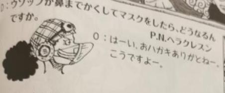 Những thông tin thú vị trong SBS One Piece tập 100: Hình dạng đặc biệt của Black Maria khi biến hình là do chơi thuốc - Ảnh 1.