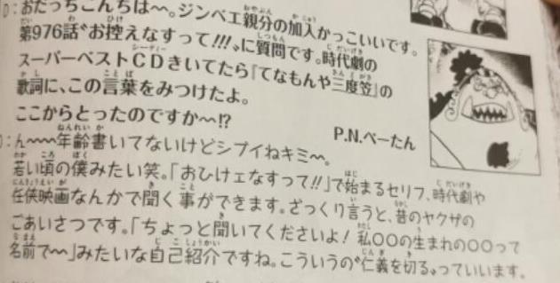Những thông tin thú vị trong SBS One Piece tập 100: Hình dạng đặc biệt của Black Maria khi biến hình là do chơi thuốc - Ảnh 2.