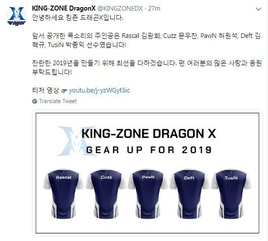 Chuyển nhượng LMHT 2019: Không chịu thua kém SKT, KingZone chính thức chiêu mộ 3 ngôi sao Pawn, Deft và TusiN - Ảnh 1.