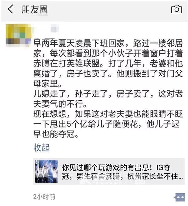 Hội phụ huynh tại Trung Quốc bất ngờ lên tiếng đòi tẩy chay Invictus Gaming vì...chiến tích Vô địch thế giới - Ảnh 4.