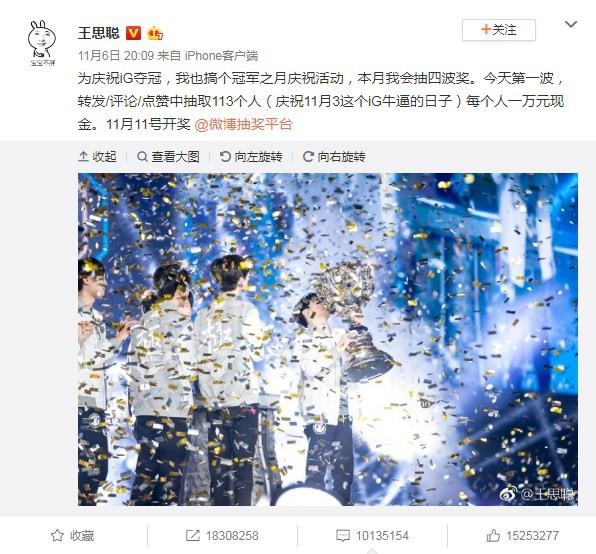 LMHT: Vương Tư Thông bạo chi gần 4 tỉ đồng, Rookie thì tặng hẳn 2 chiếc Iphone XS Max cho fan hâm mộ để ăn mừng chức vô địch - Ảnh 2.
