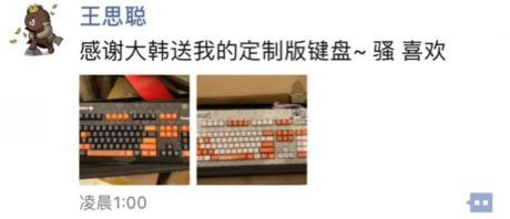Xạ thủ 100% tỉ lệ thắng Vương Tư Thông vừa được vinh danh bằng mẫu bàn phím mang tên mình - Ảnh 1.