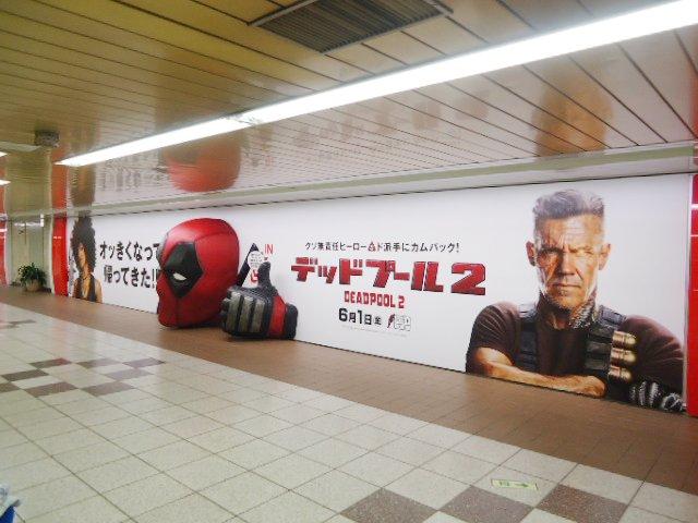 Đến Nhật Bản, Deadpool cũng lại chơi lầy quảng bá không giống ai - Ảnh 2.