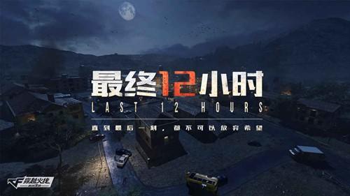 Tencent tung loạt ảnh về game mobile sinh tồn mới - Crossfire Legends: Last 12 Hours - Ảnh 1.