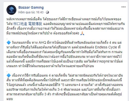 Liên Quân Mobile: Bazaar Gaming chỉ trích Garena, định bỏ giải vì bị xử ép vụ lỗi Phù Hiệu - Ảnh 5.
